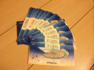 キャッシュバック商品券25000円分