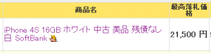 iphone4s中古販売金額