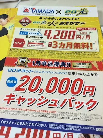 ヤマダ電機で2万円分