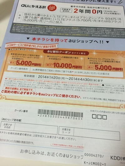 京都のauショップで10万円のキャッシュバック