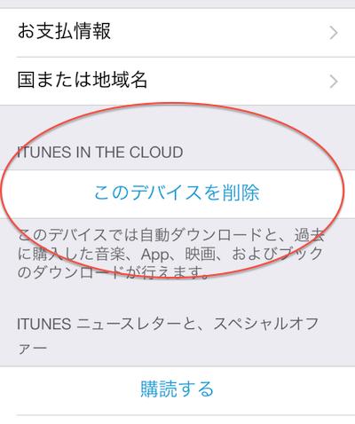 アップルIDの削除