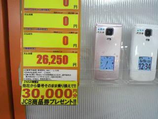 ドコモガラケー本体0円
