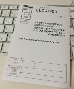 J:COMのハガキ