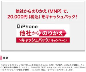 ドコモで5万円をキャッシュバック