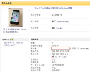 iPhone5Cをヤフオクで出品