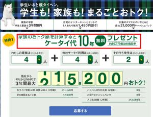softbank10年無料
