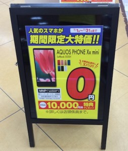 AQUOS PHONE Xx mini 303SH一括0円