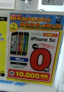 iPhone5Cで1万円キャッシュバック