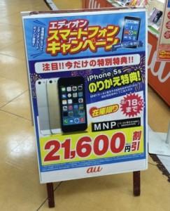 auのiPhone5S値引き