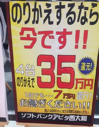 35万円キャッシュバック