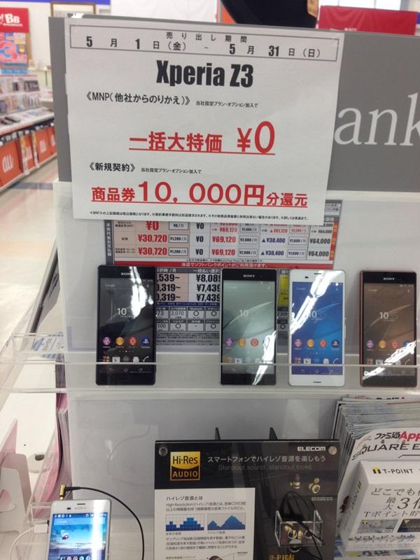 エクスペリアZ3一括0円