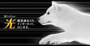 softbank-hikari-logo-654x341