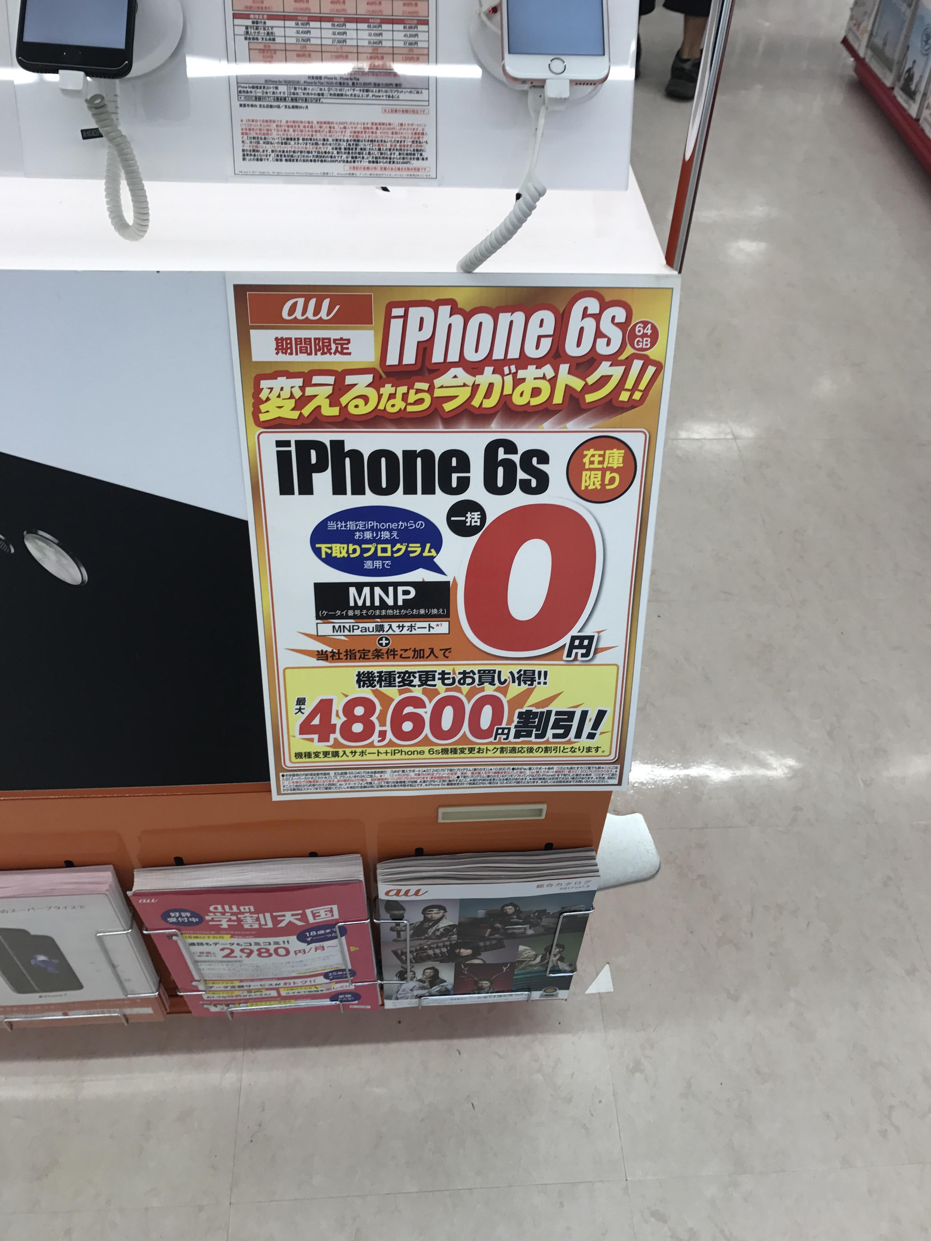 Au iphone 一括 割引