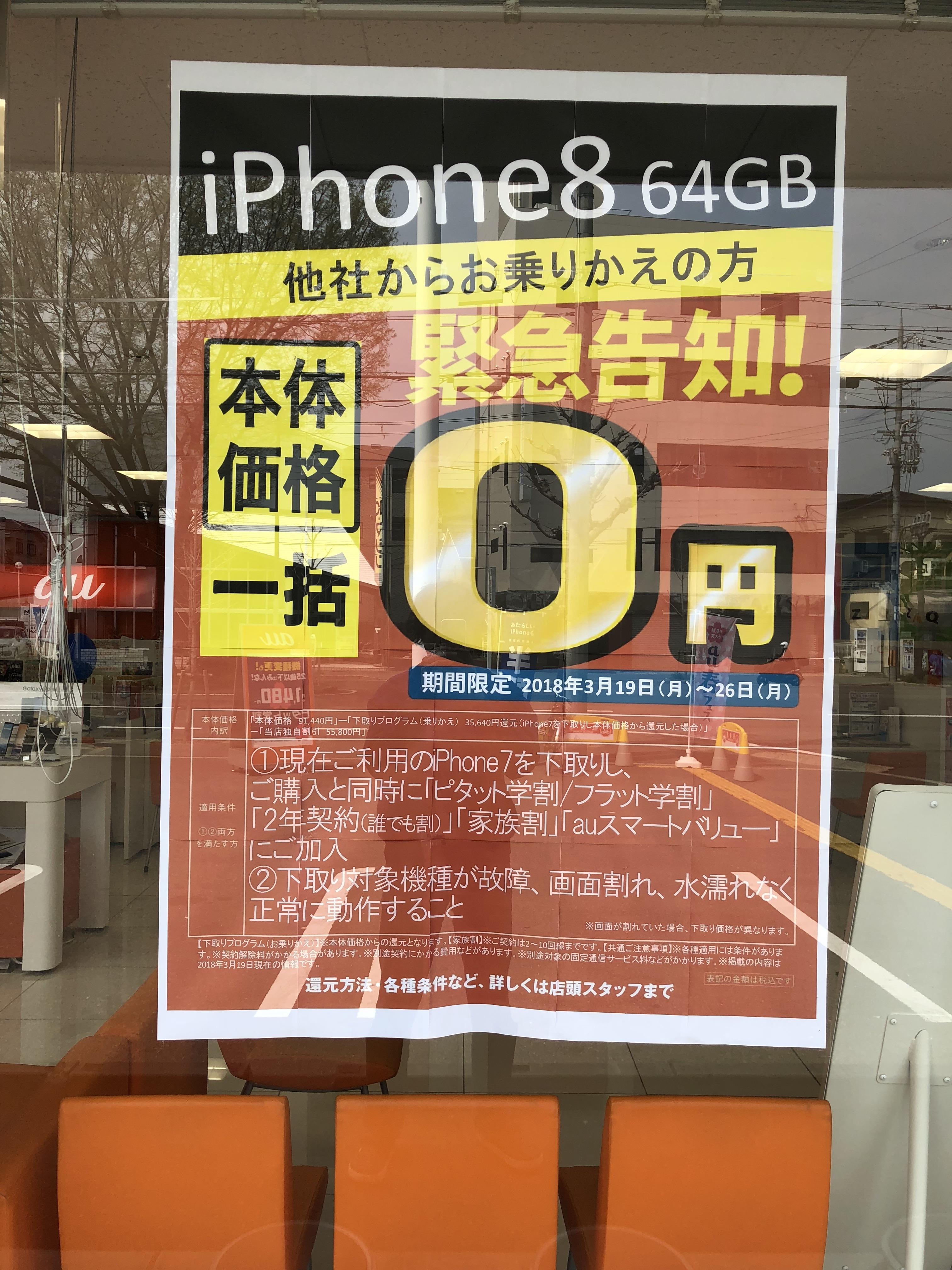 iPhone8一括0円