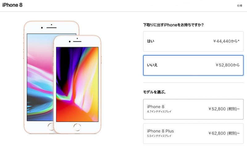 アップルストアiPhone8